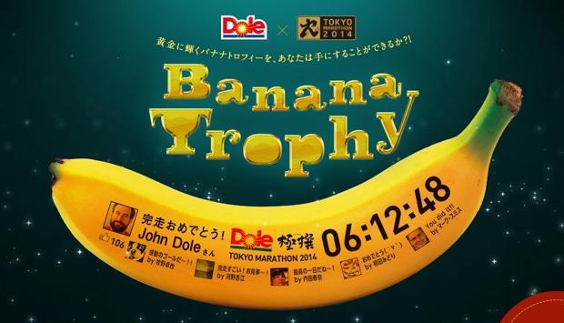 dole-banana-trophy1